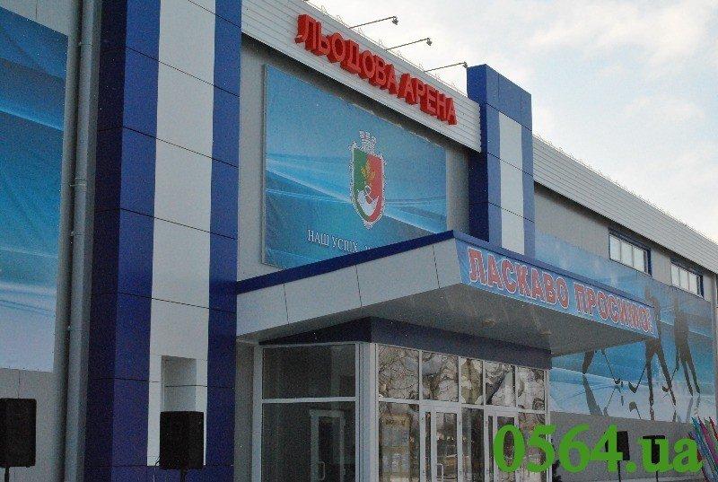 В Кривом Роге открылась современная Ледовая Арена (ФОТО), фото-13
