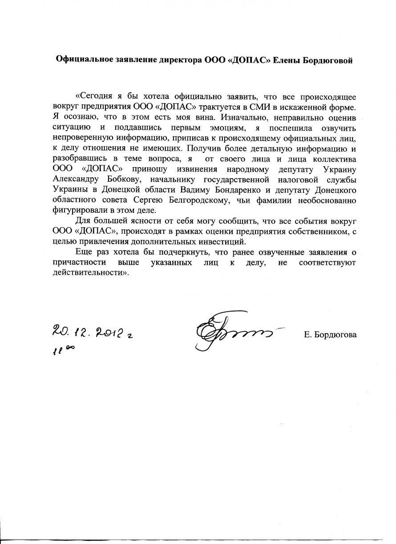 Заявление_Е.Бордюгова