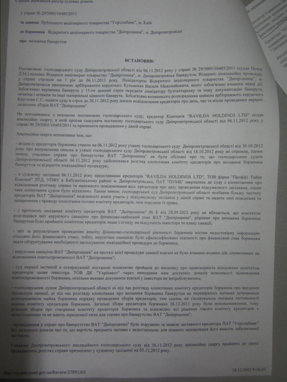 шинник 2