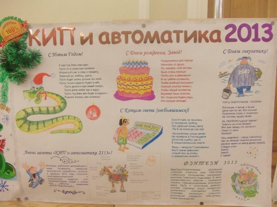 Артемовский «Цветмет» отметил День рождения сплоченным коллективом, фото-5