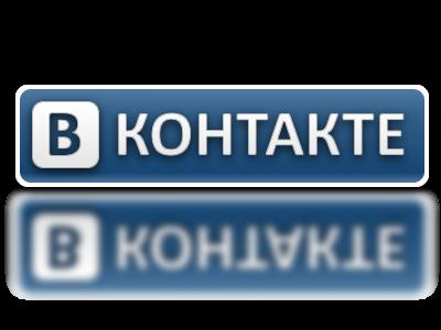 1345730557_logo_vkontakte