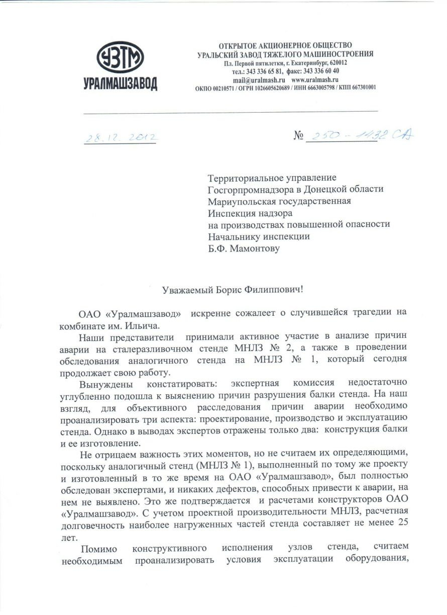 Обращение к Б.Ф.Мамонтову_стр.1
