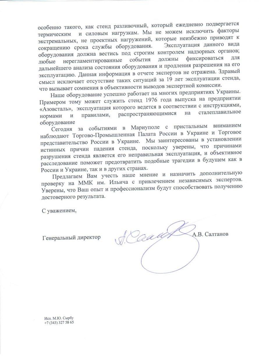 Обращение к Б.Ф.Мамонтову_стр.2
