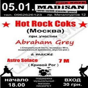 На выходных в Кривом Роге: горячий панк-рок, Moulin Rouge и американская Анна Каренина, фото-6