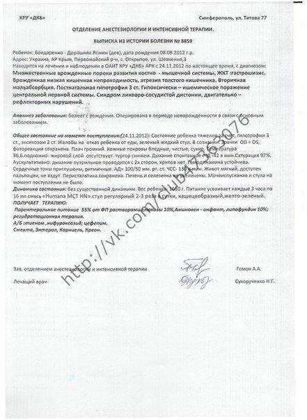 В Симферополе собирают деньги на лечение 3-месячной Ясмин, фото-3