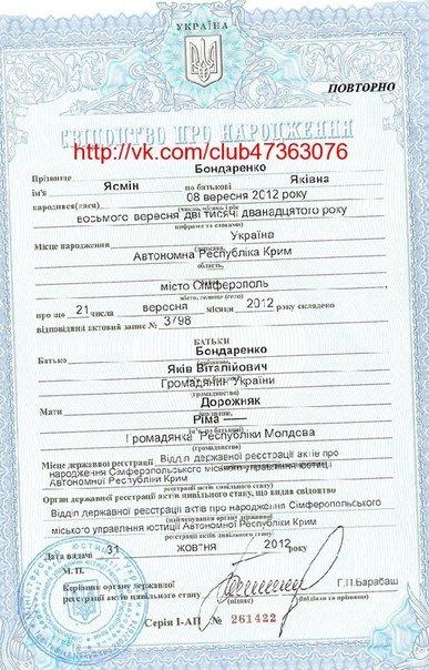 В Симферополе собирают деньги на лечение 3-месячной Ясмин, фото-1