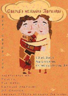 На выходных в Кривом Роге: свадьба механика Гаврилова, Sambuka night и Старый Новый Год!, фото-3