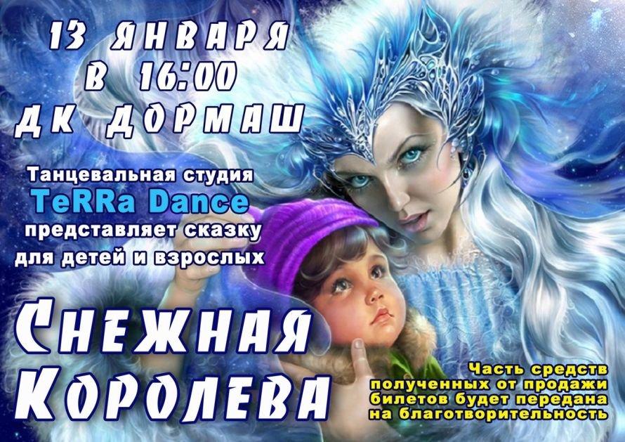 Сегодня в Кременчуге представят танцевальную сказку для детей «Снежная королева», фото-1