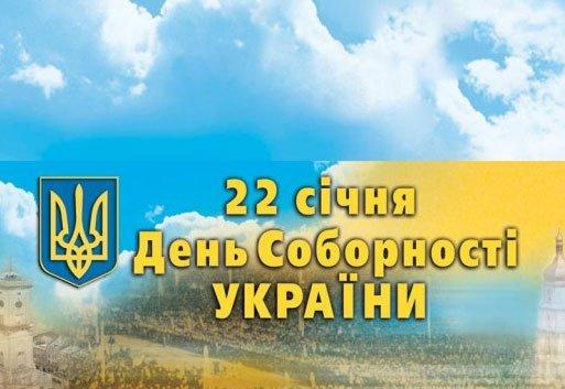 В День Соборности Украины кременчужан просят вывесить государственные флаги на здания города, фото-1