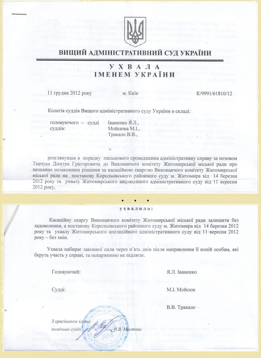 ДемАльянс відстояв право громадян на мирні зібрання в Житомирі, фото-1