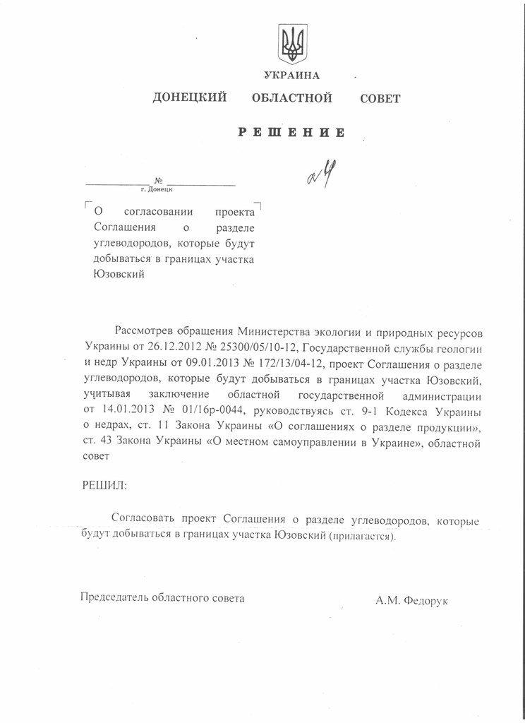 Ордаш Дадашев: «Я поддержал вопрос по добыче газа как дисциплинированный член фракции», фото-1