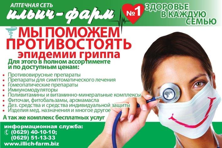 блок ильичевец грипп  сайт 16,01,13