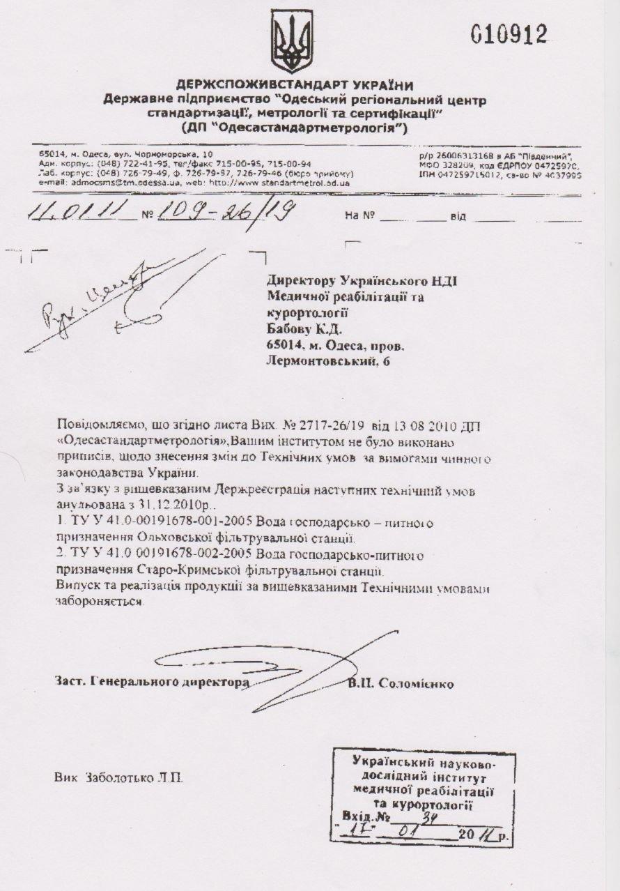 отмена регистрации ТУ