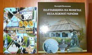 Полтавчанин написал книгу о Полтавщине на монетах Украины, фото-1