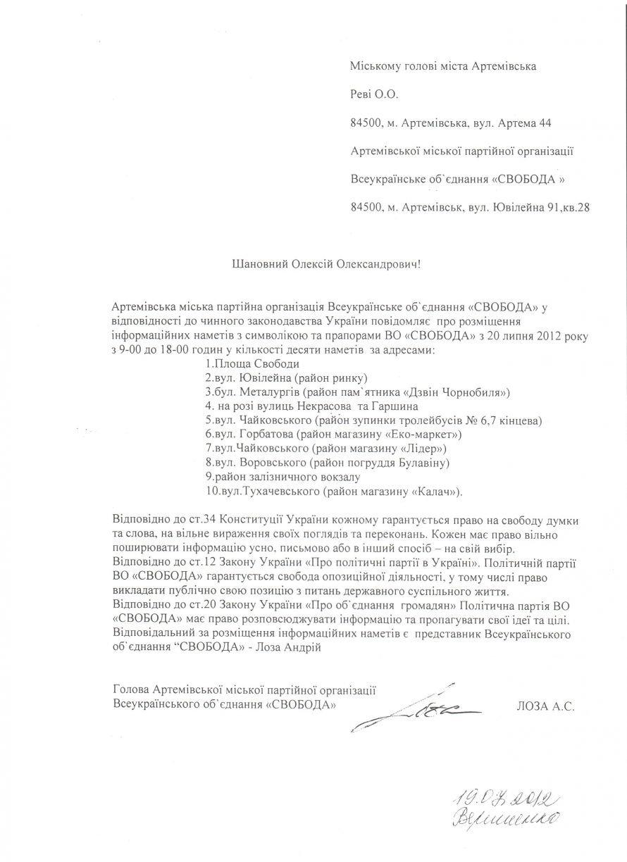 Артемовские «свободовцы» планируют открыть общественную приемную, фото-1