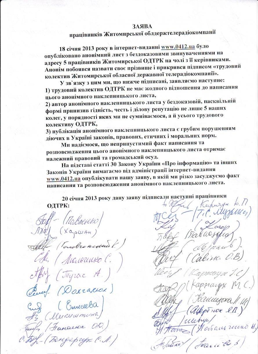 Колектив Житомирської телерадіокомпанії обурився анонімній скарзі на керівництво, фото-1