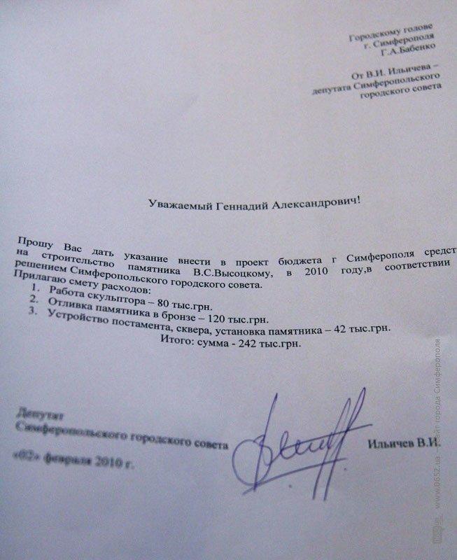 В Симферополе ищут деньги на памятник Высоцкому (ФОТО), фото-2