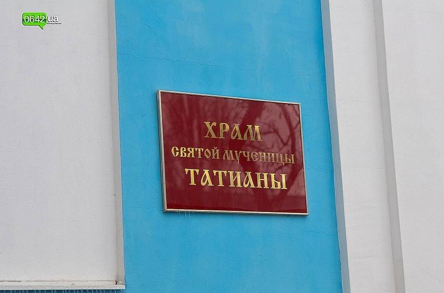 Как студенты Луганского национального университета отмечают Татьянин день (ФОТО), фото-1
