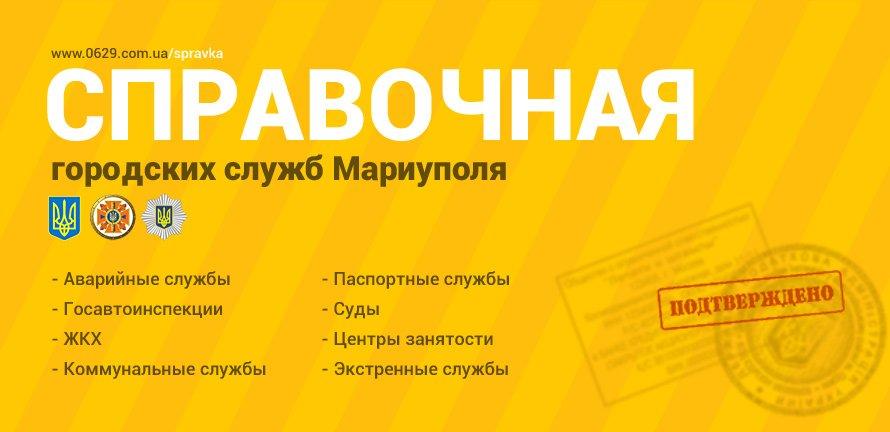 Даю справку! 0629.com.ua обновил справочную Мариуполя, фото-1