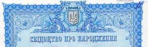 svid.rozhdenija_ukr_apostil