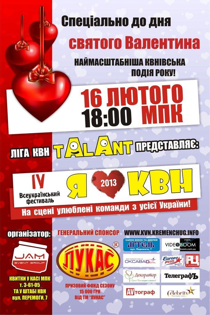 16 февраля в Кременчуге состоится IV Всеукраинский фестиваль «Я люблю КВН-2013», фото-1