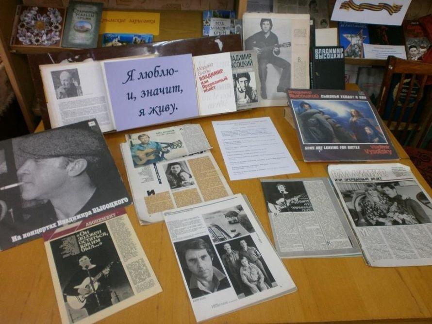 В Симферополе прошел вечер, посвященный истории любви Высоцкого и Влади (ФОТО), фото-2