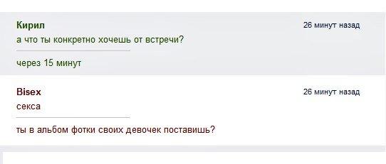«Оккупай-педофиляй» в Луганске разоблачили еще одного извращенца (ФОТО), фото-1
