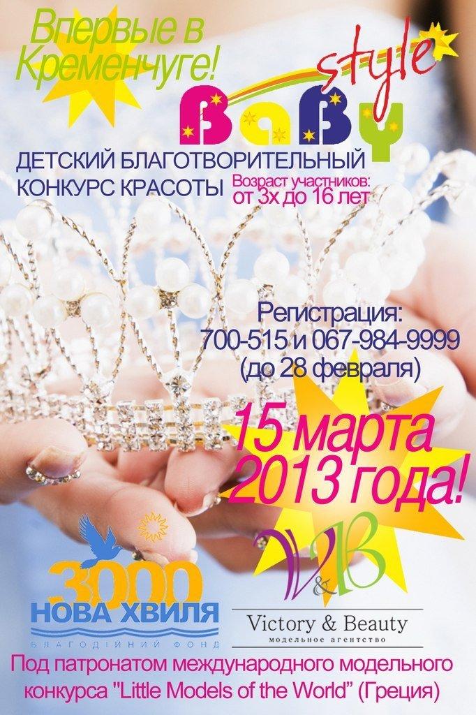 Весной в Кременчуге состоится благотворительный конкурс красоты «Baby style – Кременчуг», фото-1