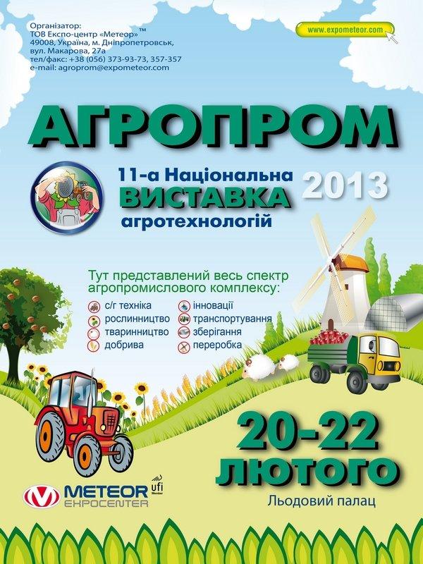 Агропром-2013 20-22 февраля 2013 г.