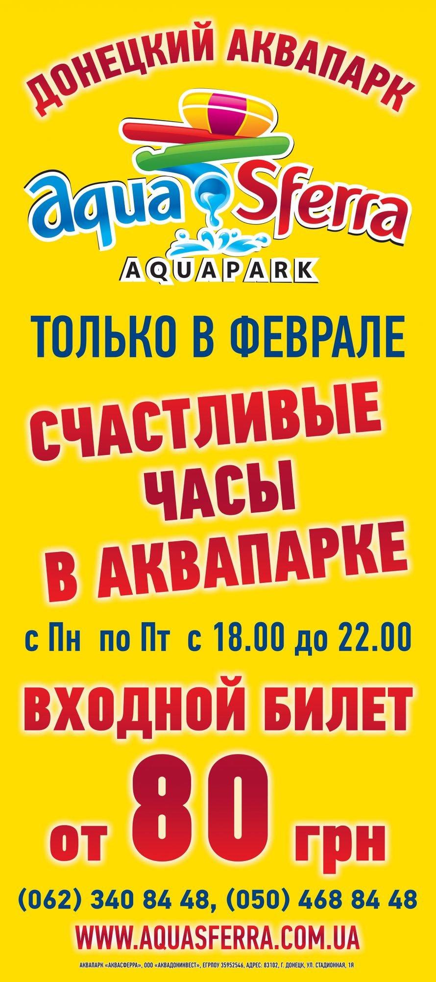 Донецкий аквапарк «Аквасферра» сообщает об акции «Счастливые часы», фото-1