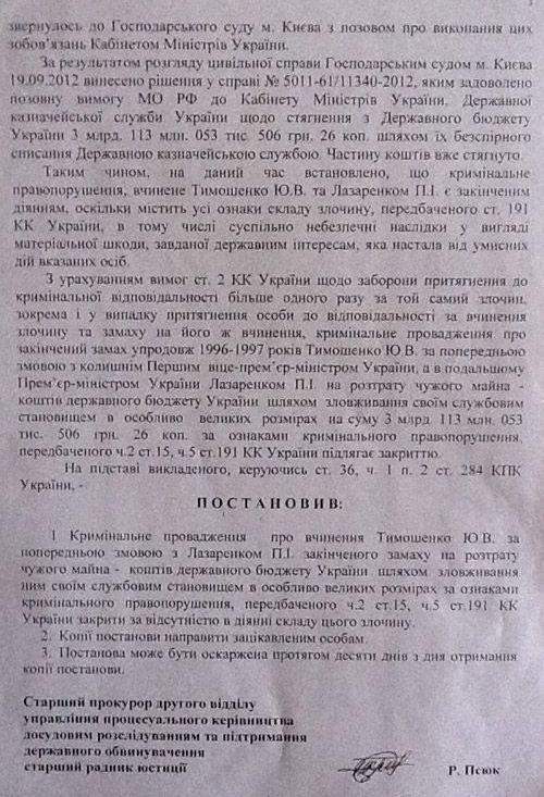 Генпрокуратура не нашла состава преступления в одном из дел против Тимошенко, фото-1