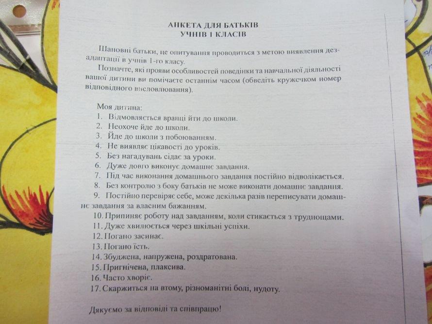 Администрация СШ №9 распространила среди родителей младшеклассников чудо-анкету, фото-1