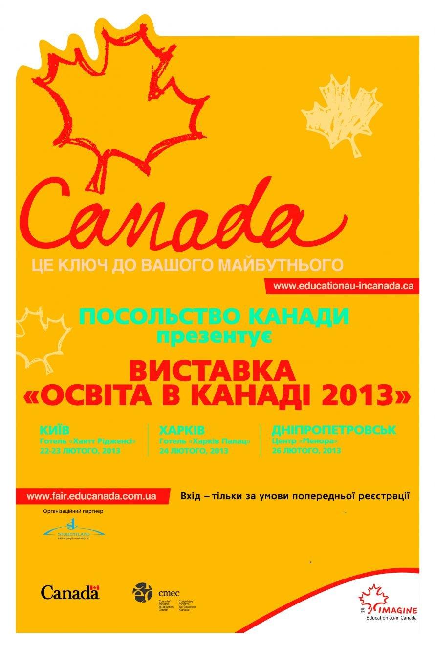 Канада приглашает! Образовательных возможностей для украинцев стало больше!, фото-1