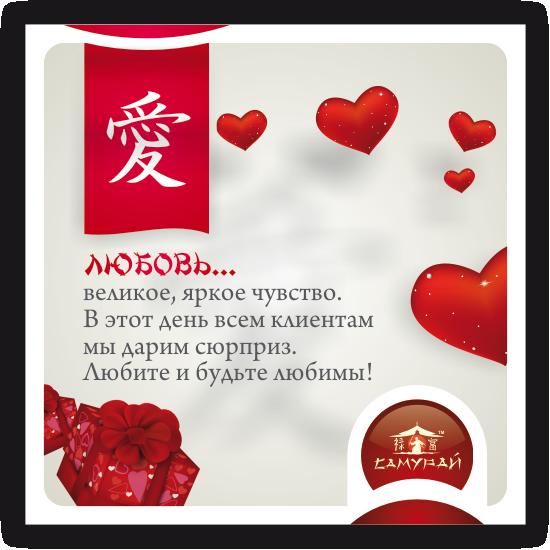 валентинка (1)
