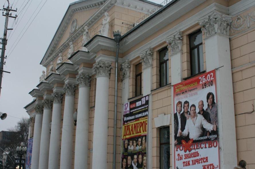 Днепропетровцам предложили бесплатно посетить театры, фото-1