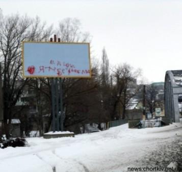 Тернопільщина: «оригінальне» зізнання у коханні на білборді  (фотофакт), фото-1