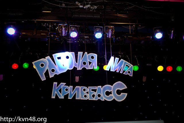 Сегодня в Кривом Роге пройдет полуфинал «Рабочей Лиги» КВН, фото-1
