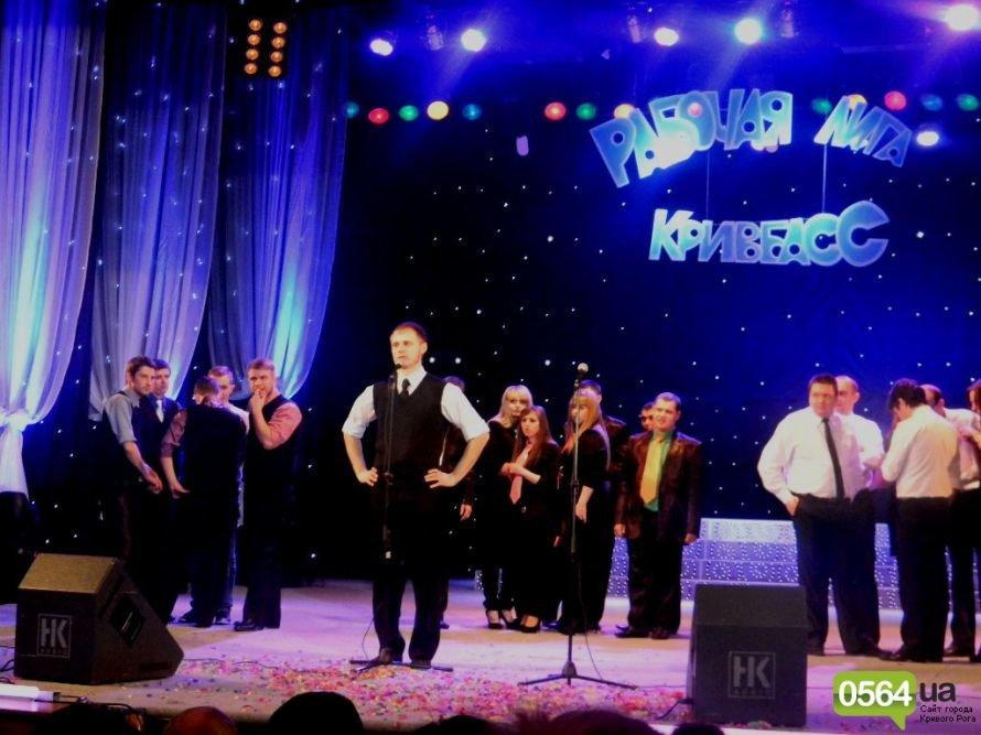 Определились финалисты Рабочей Лиги Кривбасса (ФОТО), фото-11