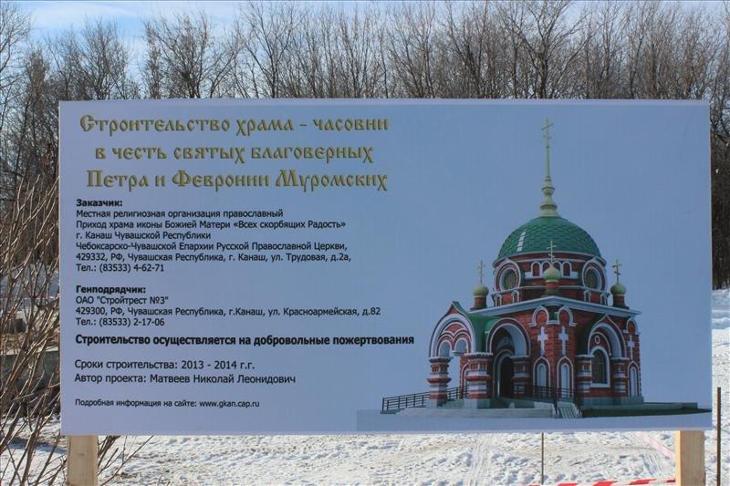 В Канаше заложили камень в основание храма в честь Петра и Февронии (ФОТО), фото-1