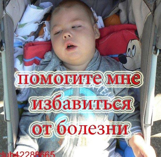 Люди, помогите маленькому кировоградцу!, фото-1
