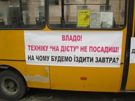 Тернопільські перевізники оточили міськраду маршрутками  – черговий пікет з вимогою підняти ціну на проїзд (оновлено), фото-1