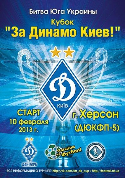 Расписание матчей Кубка «За Динамо Киев», фото-1