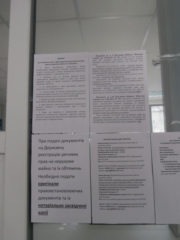 Итоги реорганизации БТИ: чтобы переоформить земельный участок или квартиру, харьковчане вынуждены занимать очередь в 2 часа ночи (фото) (фото) - фото 13