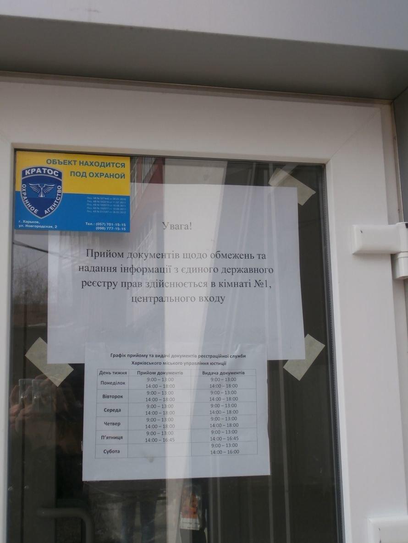 Итоги реорганизации БТИ: чтобы переоформить земельный участок или квартиру, харьковчане вынуждены занимать очередь в 2 часа ночи (фото) (фото) - фото 11
