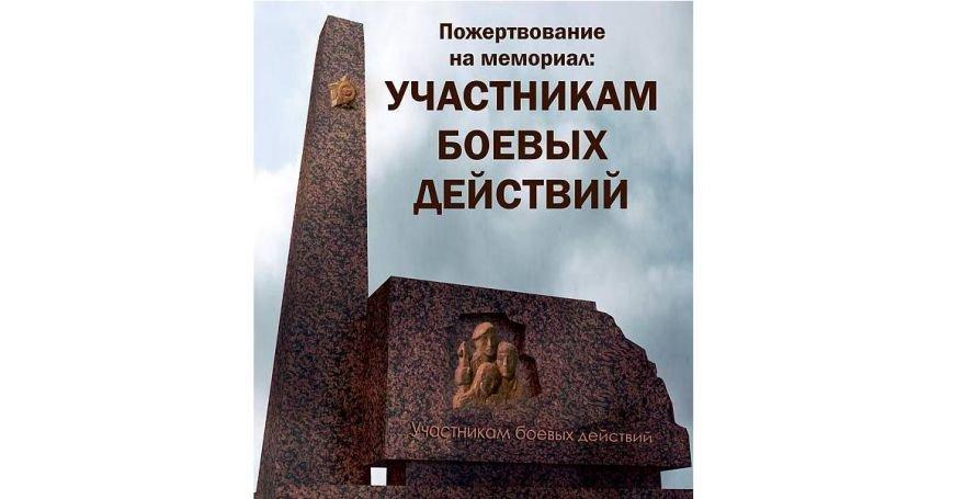 Cбор подписей за установку в Пушкине памятника участникам боевых действий, фото-1