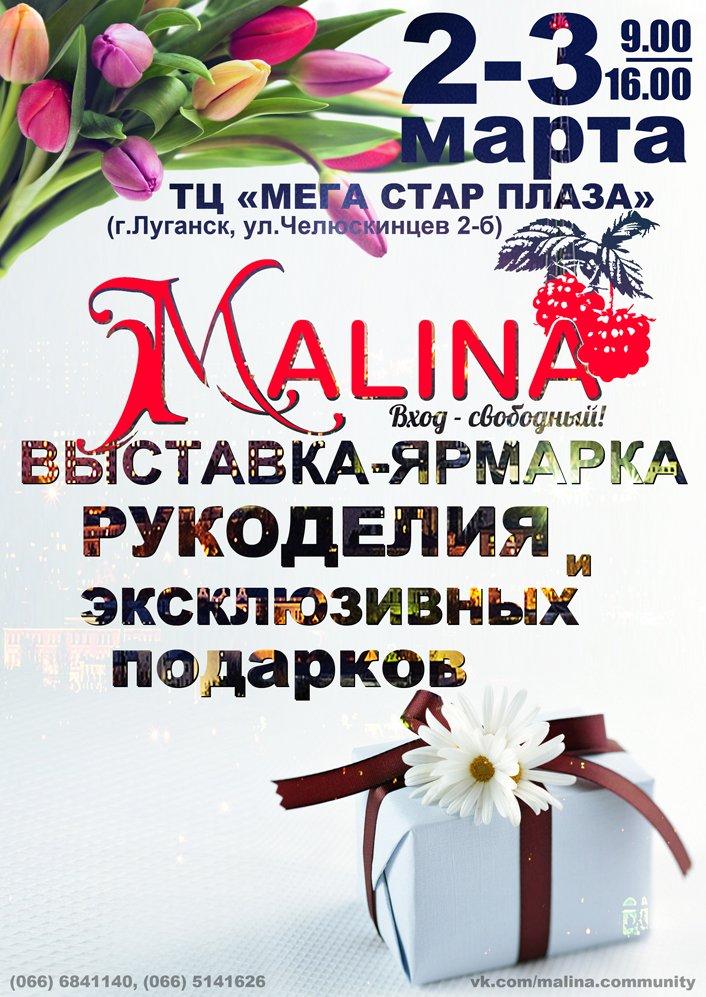 MALINA. афиша