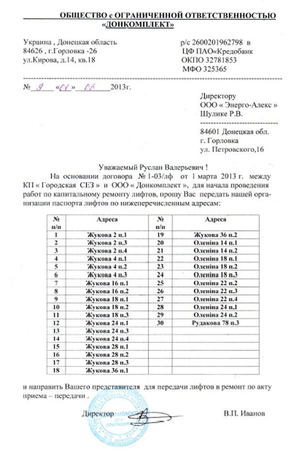 ООО «Донкомплект» примется за капремонт остановленных в Горловке лифтов, фото-1