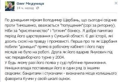 Сумской депутат Медуница утверждает, что Янукович избил  экс-губернатора, фото-1