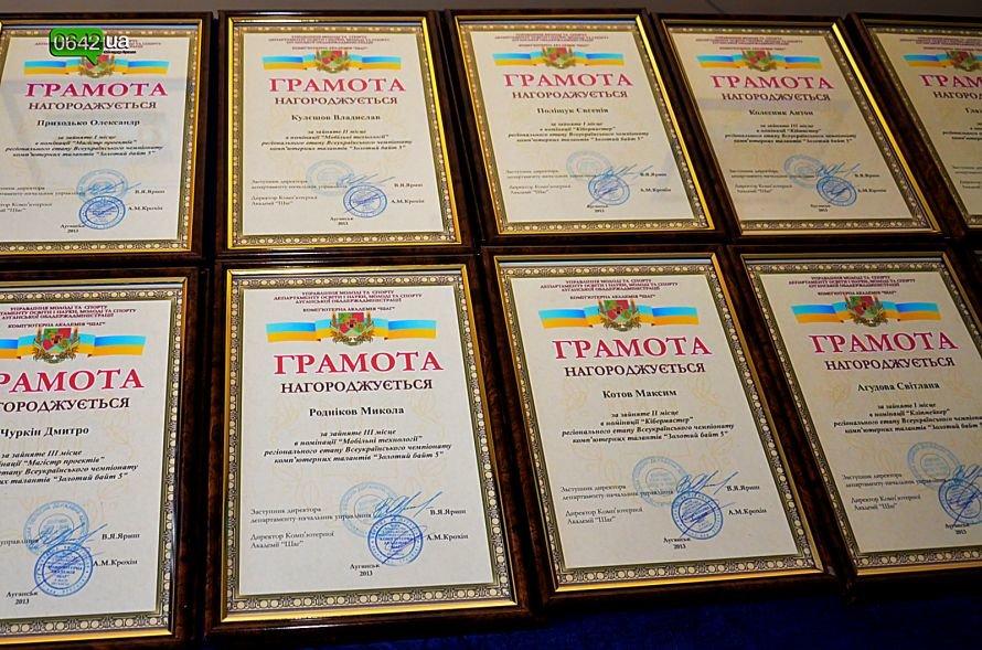 В Луганске наградили финалистов чемпионата «Золотой Байт 5» (ФОТО), фото-1