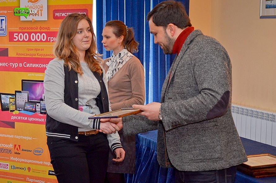 В Луганске наградили финалистов чемпионата «Золотой Байт 5» (ФОТО), фото-3